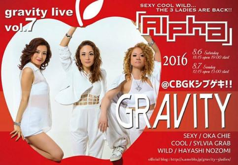 gravity Live vol.7「Alpha」
