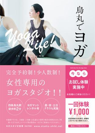 shiki_A5チラシ_200204_2-01.jpg