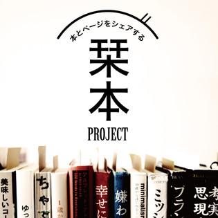 201905栞本PJ_2-01.jpg