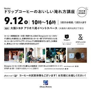 201908アリオ八尾DM1×1-02.jpg