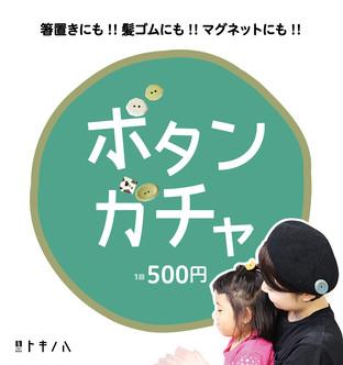 201909がちゃA_ok_out-02.jpg