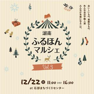 湖南ふるほんマルシェ正方-01.jpg