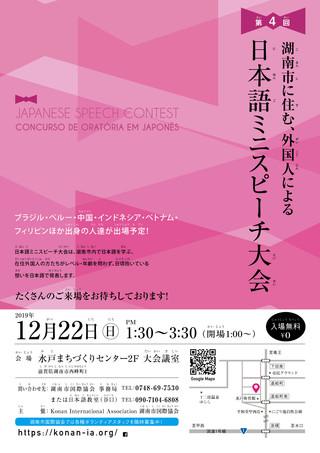 日本語スピーチコンテストA4チラシ.jpg