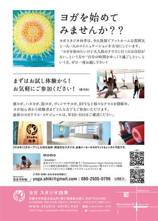 shiki_A5チラシ_200204_2-02.jpg
