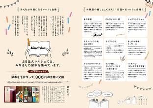 湖南ふるほんマルシェ_1126-02.jpg