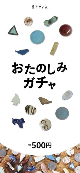 がちゃB_ok_out.jpg