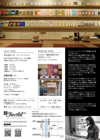 B5チラシ_2-02.jpg