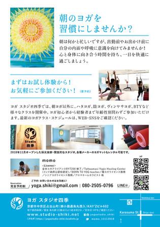 201910shiki_A5チラシ-02.jpg
