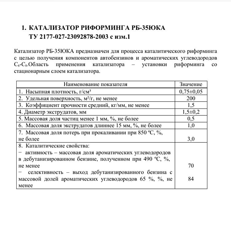 1. РБ-35ЮКА
