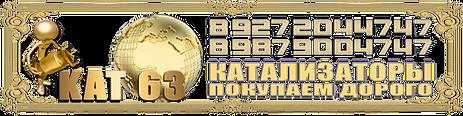 КАТ63.png