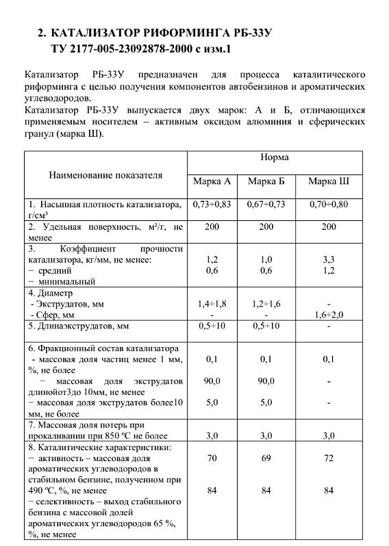 2. РБ-33У