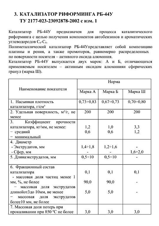 3. РБ-44У