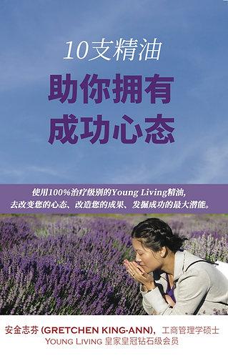 10支精油助你拥有成功心态-简体中文版 (亲笔签名本)