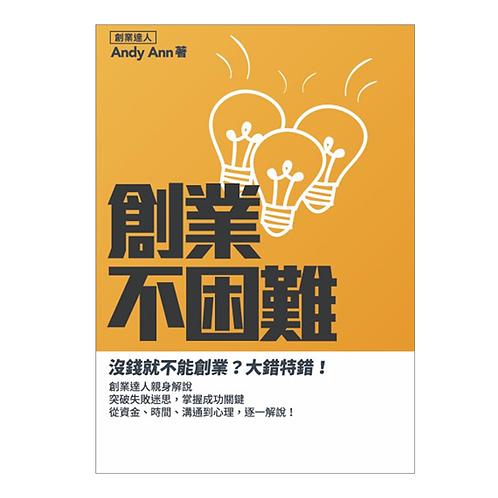 創業不困難 - 繁體中文版 (親筆簽名本)