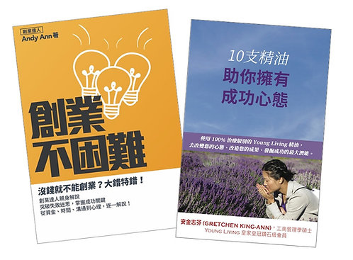 成功秘笈套裝 - 繁體中文版 (親筆簽名本)