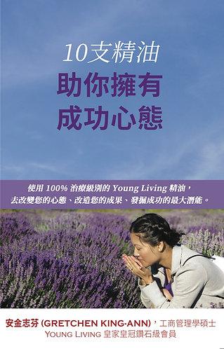 10支精油助你擁有成功心態-繁體中文版 (親筆簽名本)