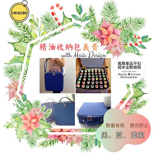精油收納包 with Maia Design