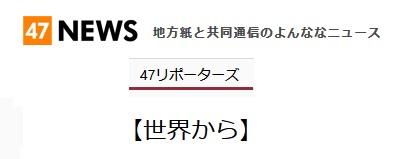 47リポーターズ【世界から】