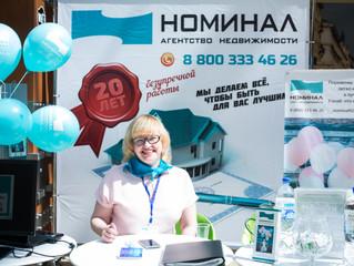 Выставка недвижимости в Новокузнецке