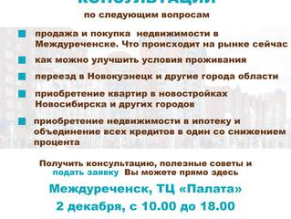 Бесплатные консультации в любимом Междуреченске