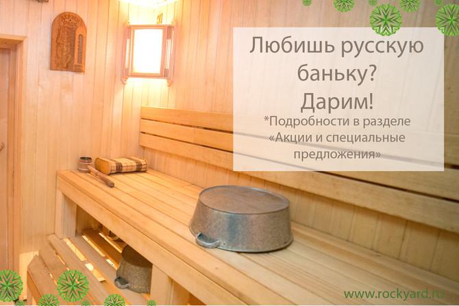 Любителям русской баньки