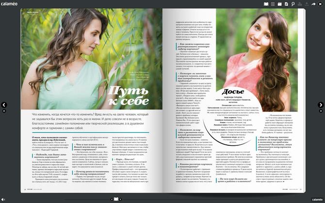 Интервью для журнала Bellissimo Kuzbass. Читайте в новом номере.
