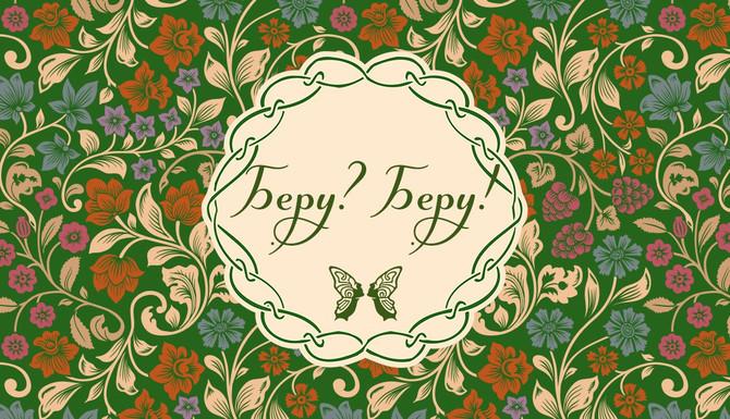 """Еженедельные встречи """"Беру?Беру!"""""""