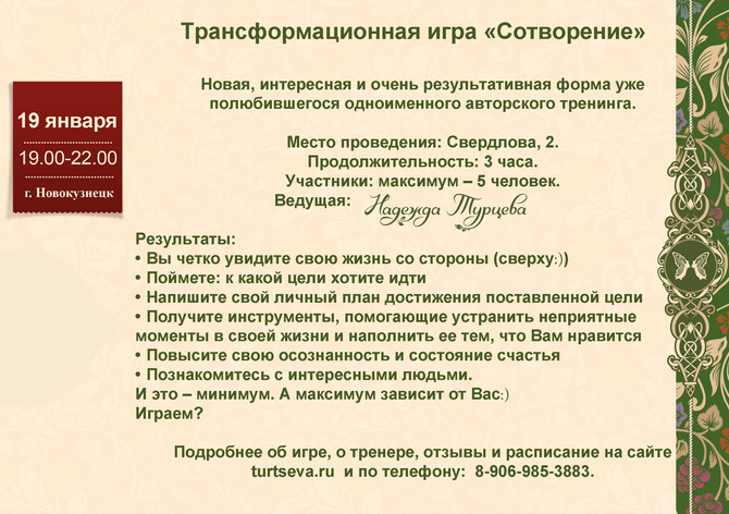 """Трансформационная игра """"Сотворение"""" 19 января"""