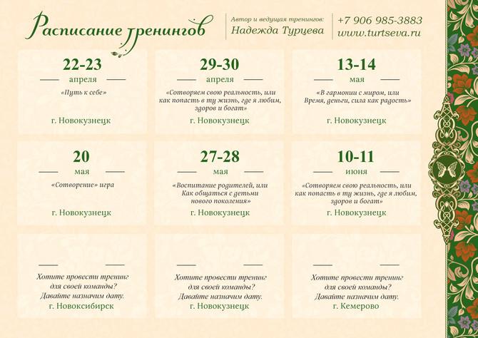 Расписание тренингов