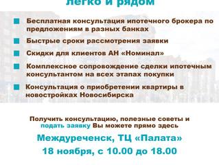 День бесплатных консультаций в Междуреченске