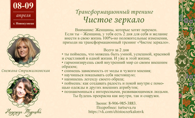 """Авторский трансформационный тренинг """"Чистое зеркало"""""""