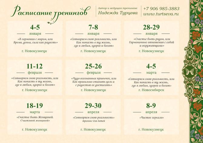 Расписание ближайших тренингов