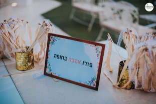 """שלט אווירה """"פזרו אהבה בחופה"""" - החתונה של ספיר ואסף"""