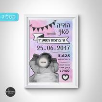 עיצוב תעודת לידה