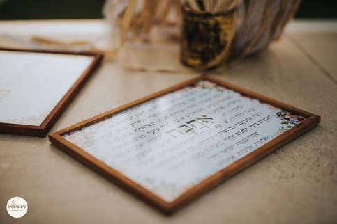 שלט אווירה - החתונה של ספיר ואסף