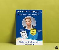 עיצוב פלאייר - אביבה זריהן ויצמן - מתמודדת לראשות עיר