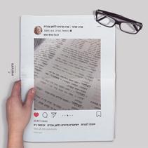 עיצוב מודעה - מורה פרטית ללשון - אביב אורנר