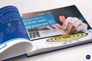 עיצוב חוברת מצע - אביבה זריהן ויצמן - מתמודדת לראשות עיר