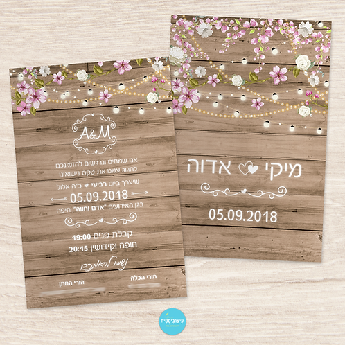 Wedding celebration (בהיר)