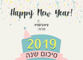 פוסט חגיגי לסיכום שנת 2018