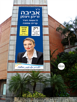 עיצוב שילוט חוץ - אביבה זריהן ויצמן - מתמודדת לראשות עיר