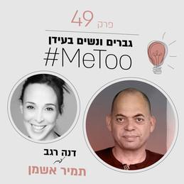 גברים ונשים בעידן MeToo#