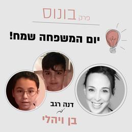 פרק בונוס - יום המשפחה שמח! עם בן ויהלי