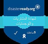badge_Arabic.png