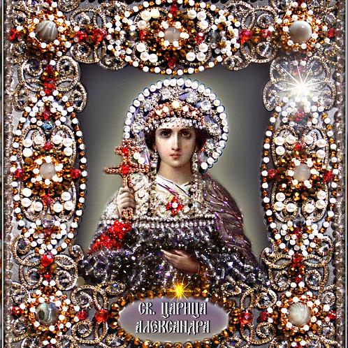 Св.Александра