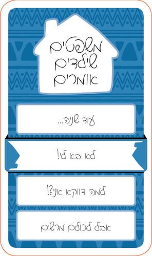 משפטים שילדים.jpg