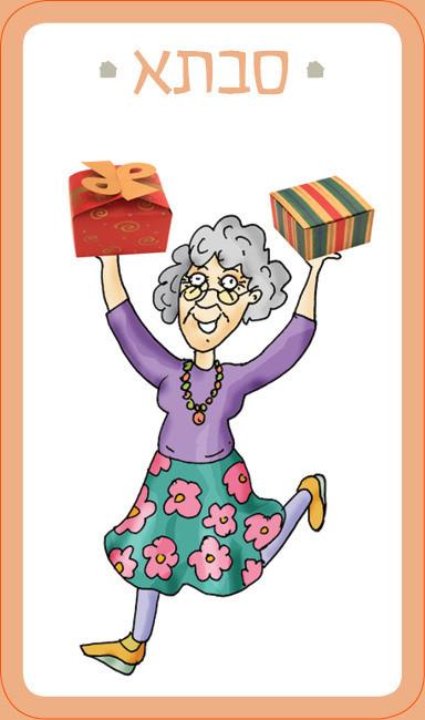 סבתא 1.jpg