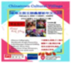 CMS Cultural village Flyer 2020-a.jpg