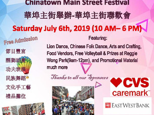 16th Annual Chinatown Main Street Summer Festival - 7/6/2019 Saturday - from 10:00am-6:00pm.