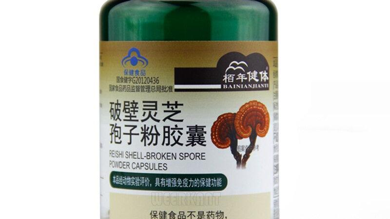 Reishi Mushroom Supplement for Enhance Immunity Anti-Tumor Anti-Cancer